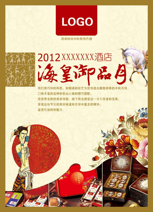 中秋节海报,中秋节,月饼,海报,宣传单页,花纹,插画,美女,海报设计