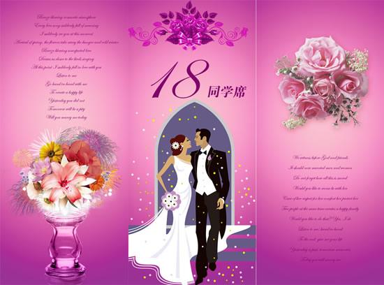婚礼婚宴桌卡_素材中国sccnn.com