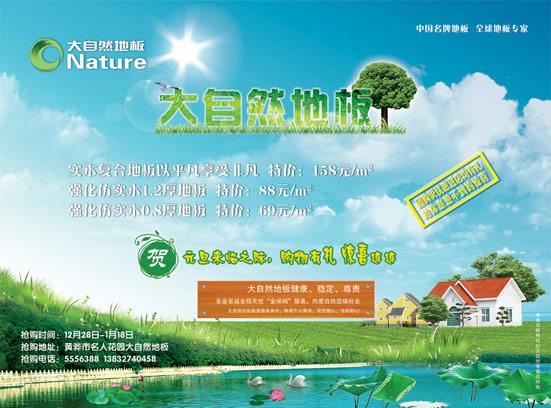 0 点 关键词: 大自然木地板广告psd,绿色春天,湖畔美景,乡村别墅,荷花