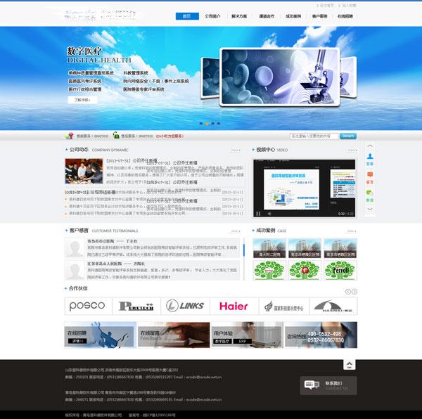 蓝色大气企业站,医疗器械网站模板,蓝色网站模板,活动导航条,网页设计图片