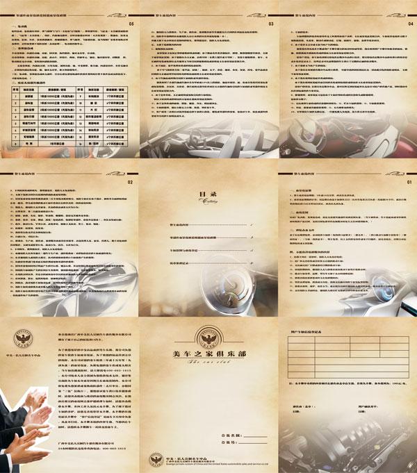 手冊設計圖片psd素材下載,質保手冊,質保,手冊,汽車,大氣,復古風格