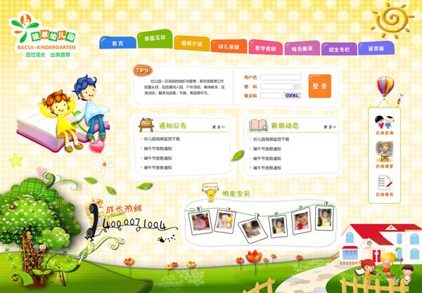 彩色水晶按钮,可爱网格背景,拔萃幼儿园,学校网站模板 下载文件特别