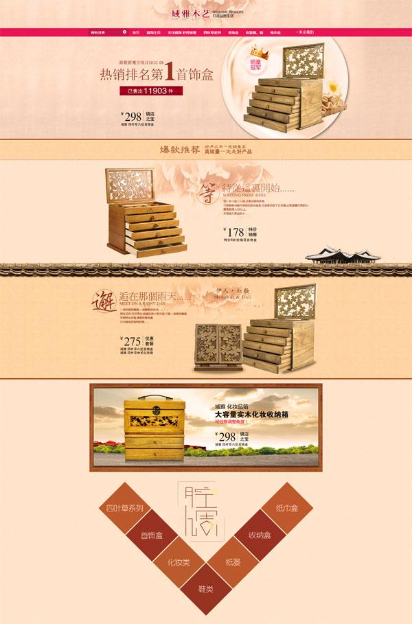 品质生活,微淘,好评返现,四叶草,首饰盒,化妆箱,纸巾盒,木制产品,镇店图片