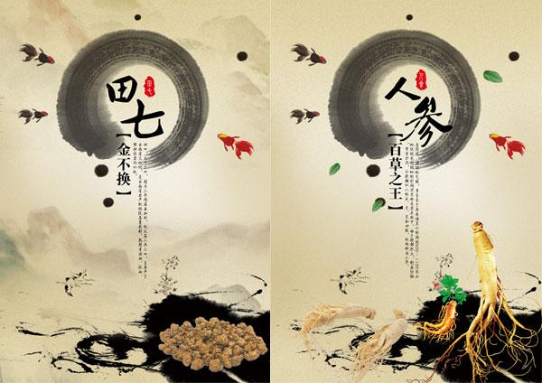人参,人参海报,宣传海报,促销海报,广告海报,中国风,水墨,鱼,补品