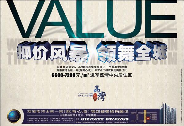 Lai South Bay advertising 1
