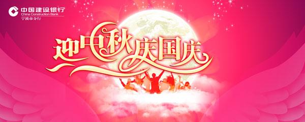 素材分类: 中秋节所需点数: 0 点 关键词: 迎中秋庆国庆活动图片psd