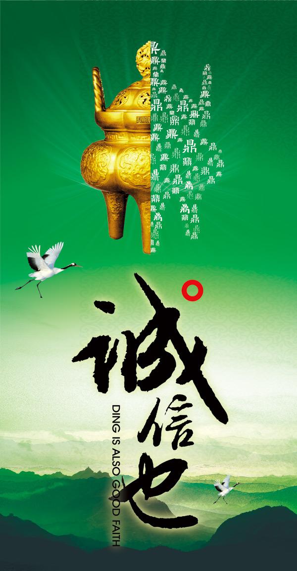 素材分类: 平面广告所需点数: 0 点 关键词: 中国风诚信主题海报设计