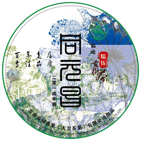 包装设计所需点数: 0 点 关键词: 古典清雅普洱茶饼包装设计图片psd