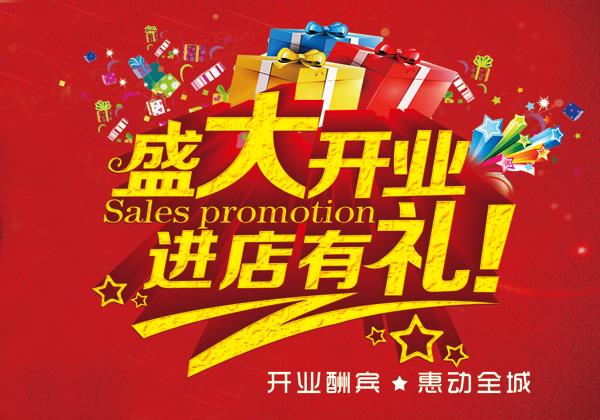 开业典礼v表情_表情中国pdd最新素材包图片