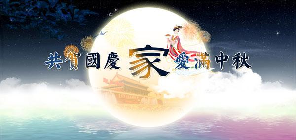 中秋节,中秋快乐