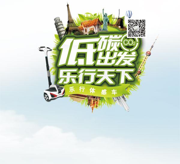 低碳出发乐行天下_素材中国sccnn.com