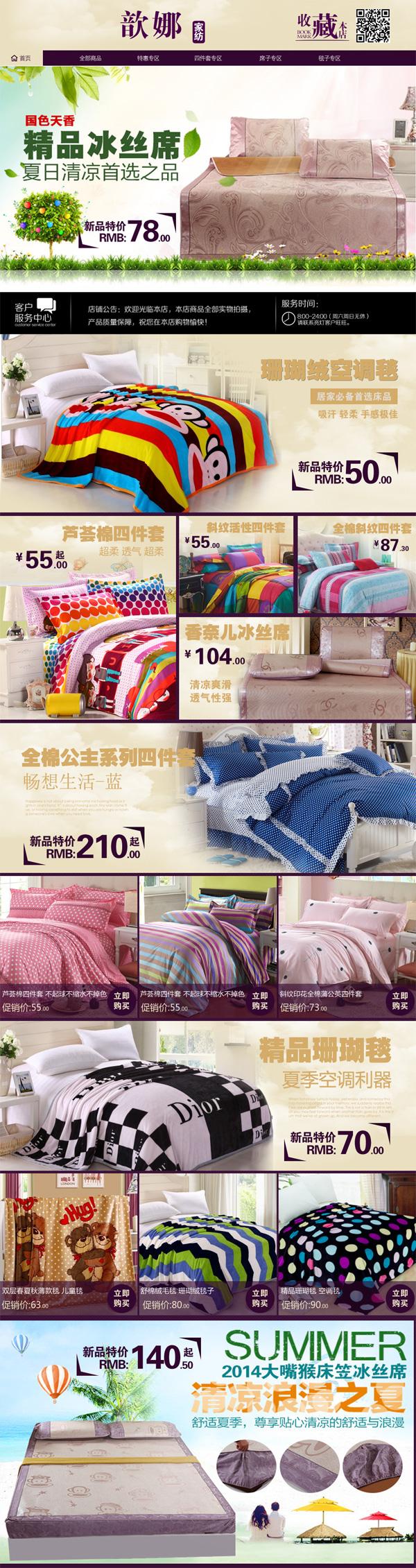 淘宝家纺店铺