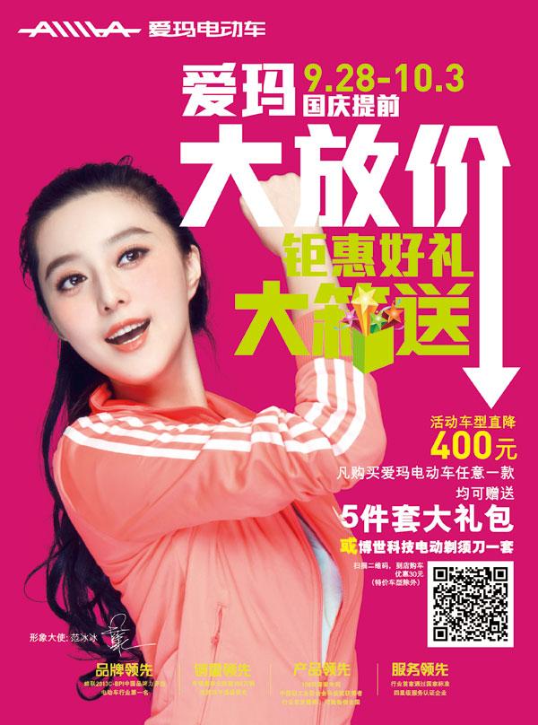 爱玛电动车海报_素材中国sccnn.com