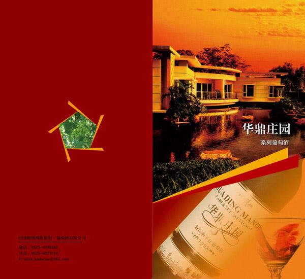 素材分类: 画册设计所需点数: 0 点 关键词: 华鼎庄园葡萄酒画册psd图片