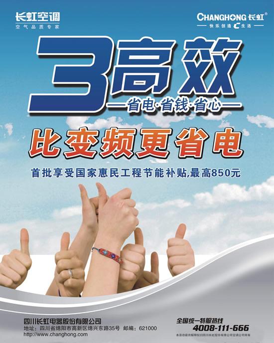 CHANGHONG inverter air conditioner flyer