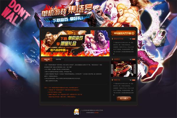 单机游戏页面_素材中国sccnn.com