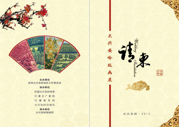 画展请柬模板_素材中国sccnn.com
