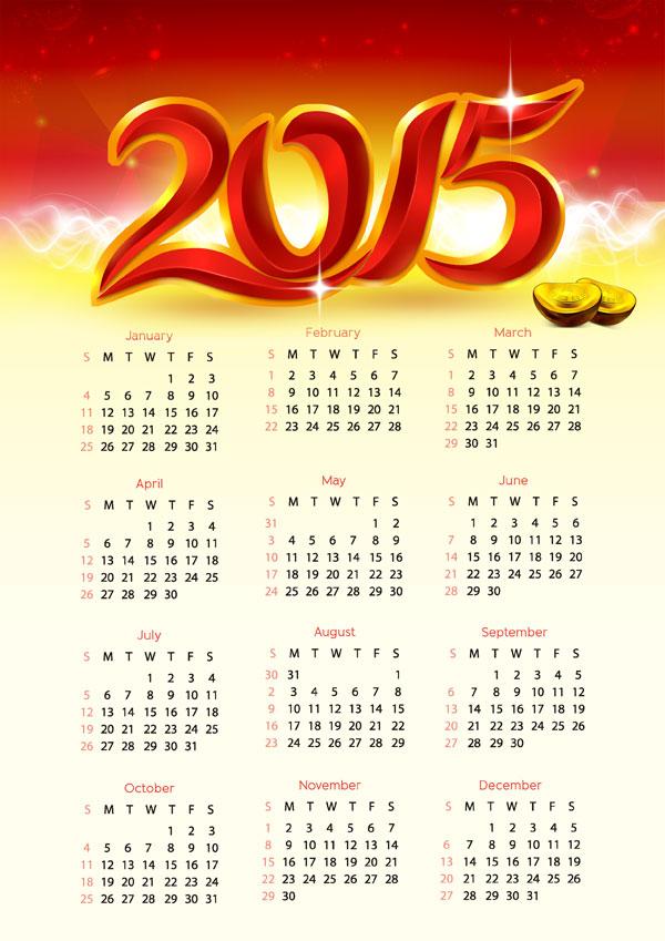 2015日历图片