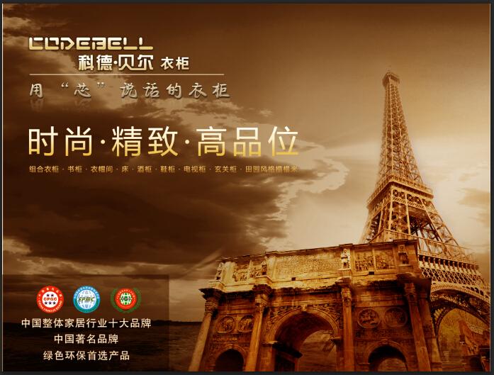 巴黎铁塔衣柜图片