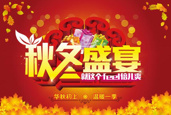 0 点 关键词: 秋冬盛宴活动海报psd分层素材,华秋初上,温暖一季,红色