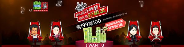 网页所需点数: 0 点 关键词: 百雀羚中国好声音促销活动海报psd设计