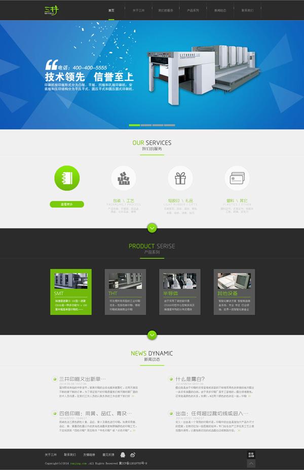 点 关键词: 大气通用企业站psd分层素材,技术领先,信誉至上,清新网站图片