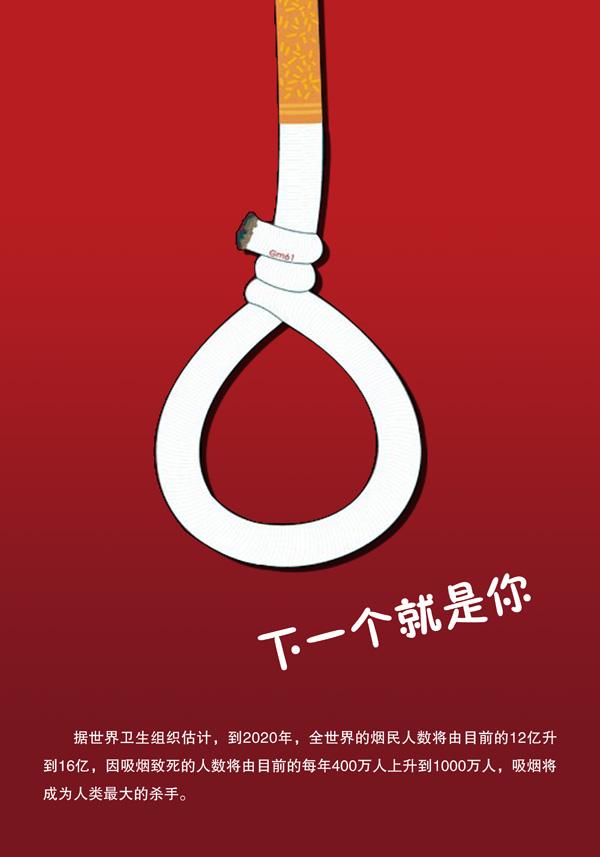 禁烟公益广告_素材中国sccnn.com图片