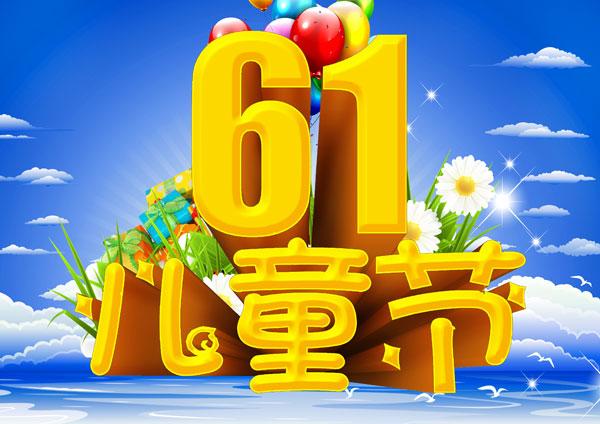 六一海报,儿童节,六一,活动,宣传,蓝天,白云,花朵,气球,可爱,海报设计