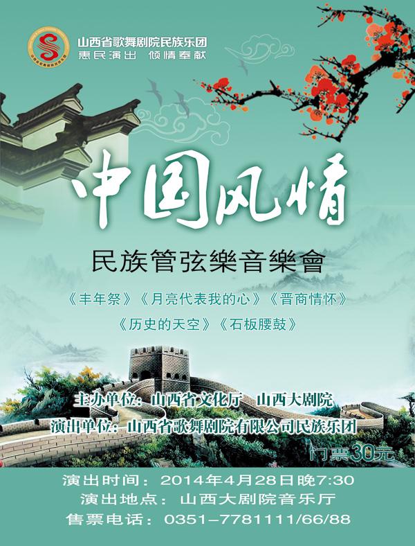 中国风情,民族音乐会