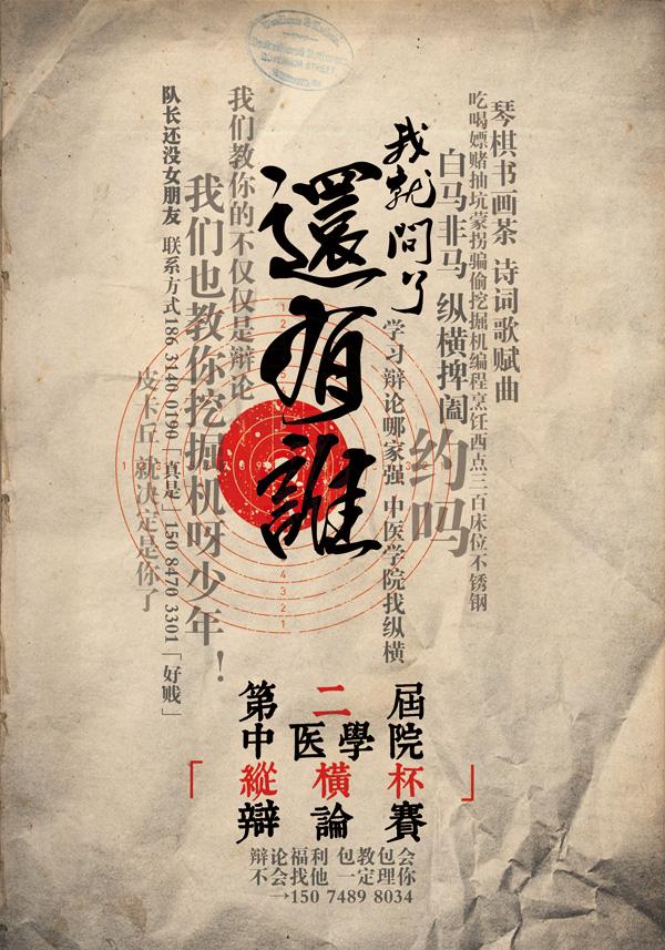 辩论赛招新海报_素材中国sccnn.com