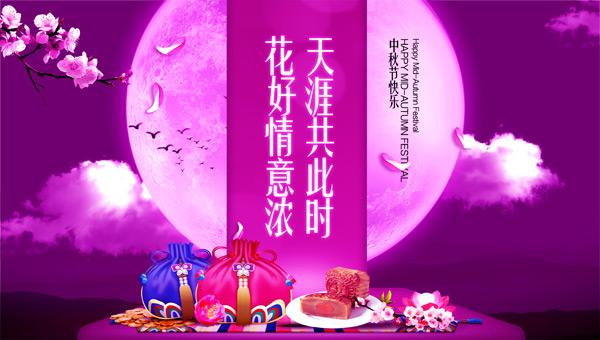 中秋宣传海报_素材中国sccnn.com