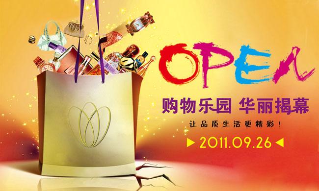 Shopping mall opening celebration ads