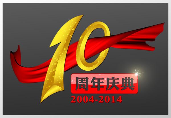 十周年庆典艺术字