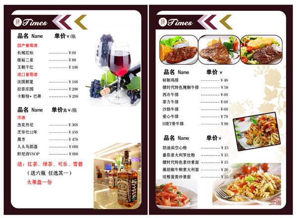 西餐厅素材_西餐中国中英文菜单菜谱pdf图片