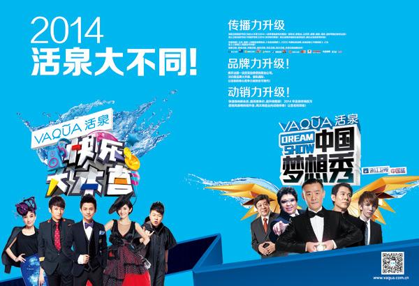 娱乐_电视娱乐节目海报