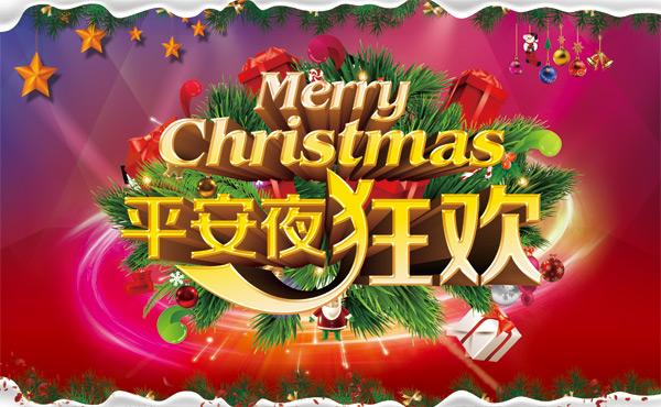 圣诞节平安夜狂欢海报PSD素材下载,平安夜狂欢,平安夜促销,平安夜,圣诞节,圣诞,狂欢,活动,圣诞球,圣诞老人,礼物,礼品,喜庆,红色,促销,海报设计,海报素材,广告设计模板,psd素材免费下载,源文件下载
