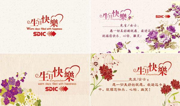 生日快乐贺卡_素材中国sccnn.com