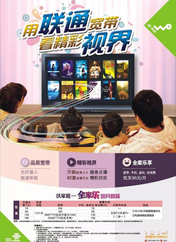 联通宽带广告_素材中国sccnn.com