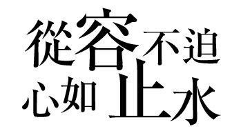 老报宋字体