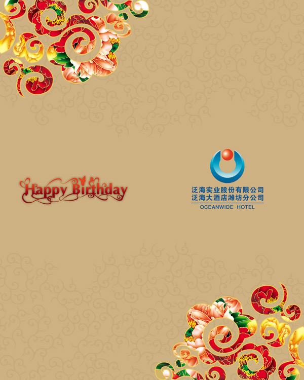 生日快乐,生日,贺卡,快乐