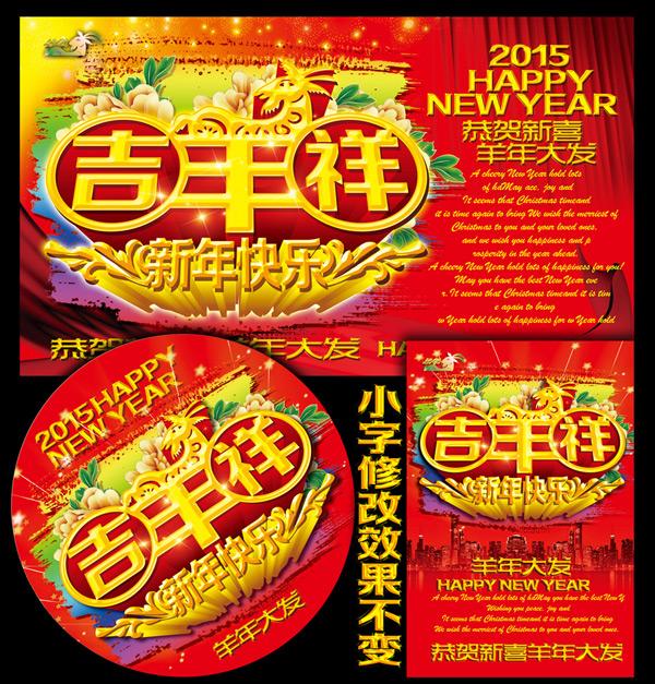 喜气洋洋过大年_素材中国sccnn.com