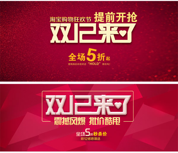 双12来了_素材中国sccnn.com