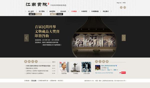 幼儿园中国风黑色墙面布置