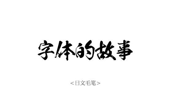 日文毛笔字体