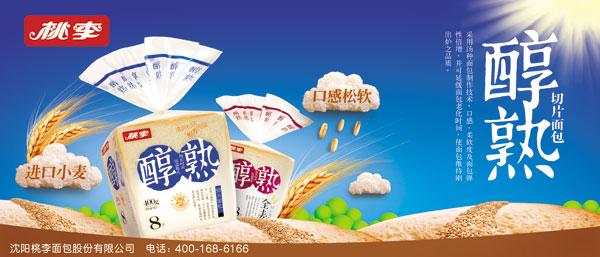 关键词: 美味切片面包广告psd分层素材,光束,阳光,小麦,麦粉,面包宣传