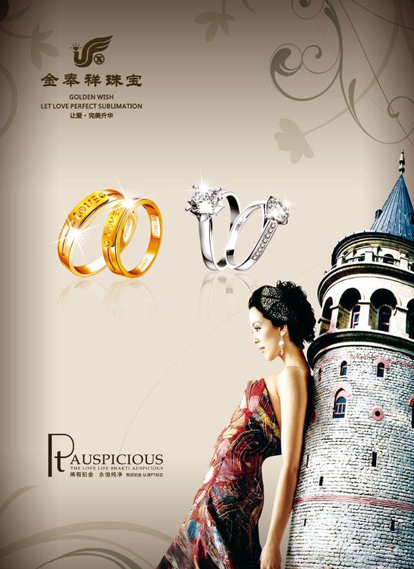 钻石,奢华,美女,铂金,钻石,首饰,大气,宣传,海报设计,海报素材,广告