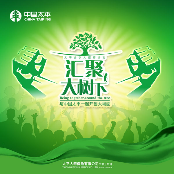 合伙人招募海报_素材中国sccnn.com