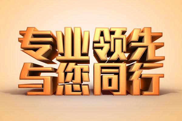 水晶黄金海报字体