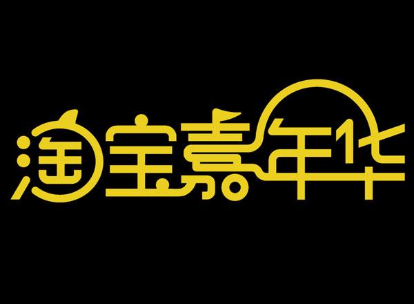淘宝广播图片设计