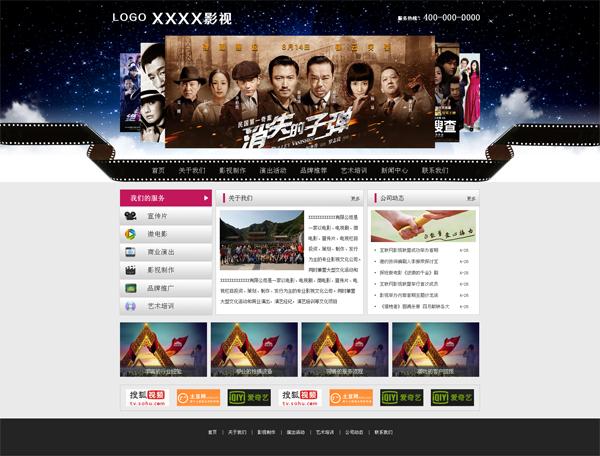 影视网站模板